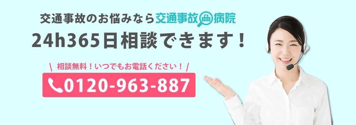 全国の交通事故治療に特化した治療院検索 最大10,000円のお見舞金支給