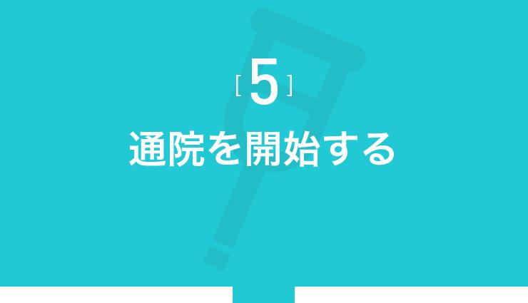 [5]通院を開始する