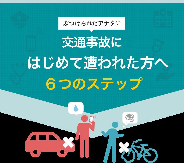 交通事故で損をしないための6つのステップ