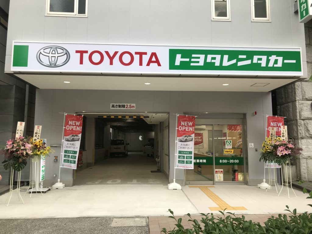 トヨタレンタカー店舗外観正面