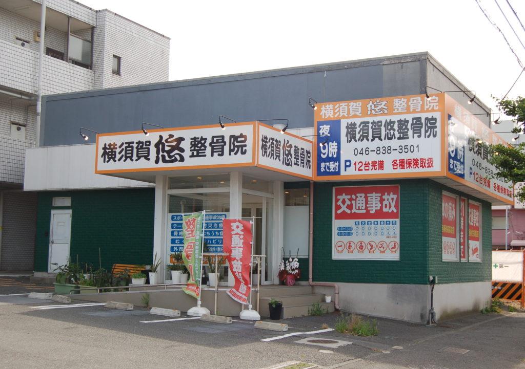横須賀悠整骨院