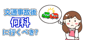 交通事故で病院は何科に行くべき? 診断書を取るべき理由とは