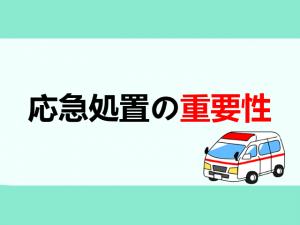 交通事故後の応急処置は重要!手順と方法を解説。
