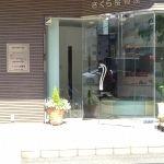 https://clinic.jiko24.jp/storage/さくら接骨院