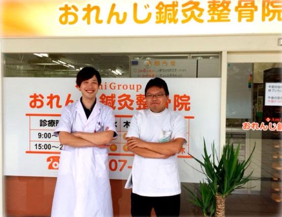 おれんじ鍼灸整骨院3