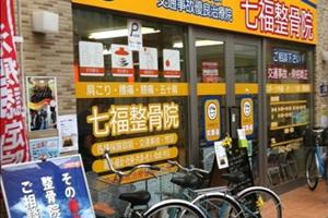 https://clinic.jiko24.jp/storage/七福整骨院1