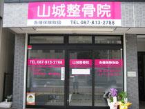 https://clinic.jiko24.jp/storage/山城整骨院