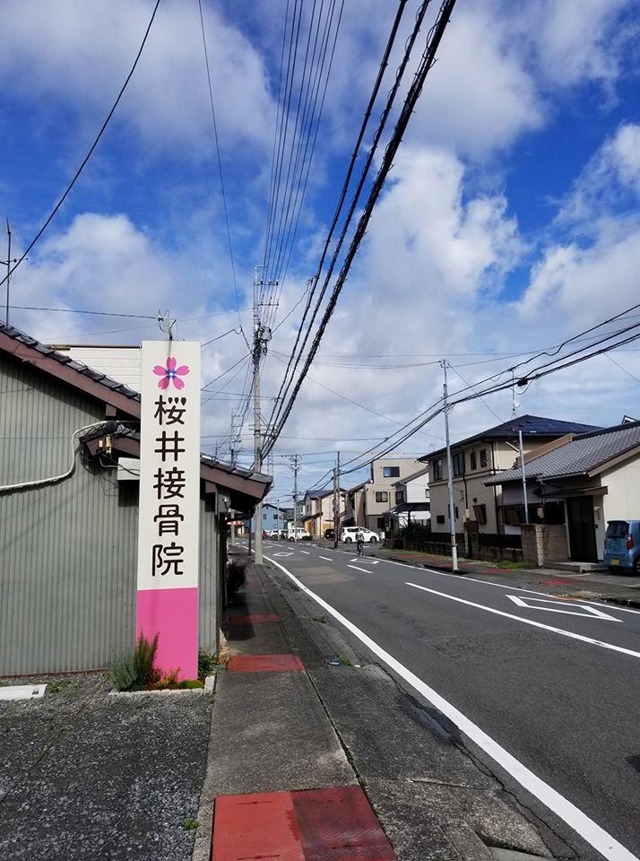 桜井接骨院1