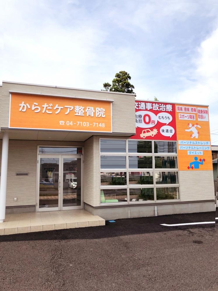 https://clinic.jiko24.jp/storage/からだケア整骨院流山市外観