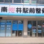 https://clinic.jiko24.jp/storage/南桜井駅前整骨院外観2
